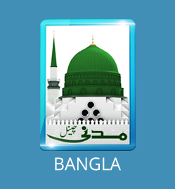 Madni Channel Bangla
