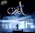 The Master of Morals  -  Mishary Rashid Alafasy