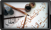 Learning Quranic Arabic
